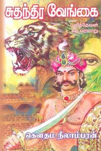 Image result for சுதந்திர வேங்கை - பூலித்தேவன்