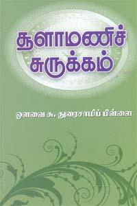 Sulamani surukkal - சூளாமணிச் சுருக்கம்