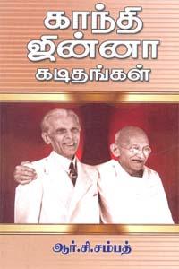 Tamil book காந்தி ஜின்னா கடிதங்கள்