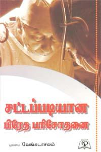 Sattapadiyana Pretha Parisothanai - சட்டப்படியான பிரேத பரிசோதனை