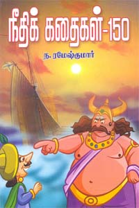 நீதிக் கதைகள் 150