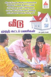 Tamil book வீடு முதற் கட்டப் பணிகள்
