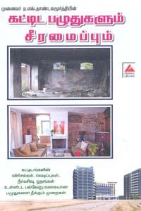 Tamil book கட்டிட பழுதுகளும் சீரமைப்பும்