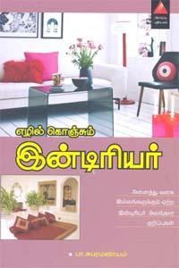 Tamil book எழில் கொஞ்சும் இன்டிரியர்
