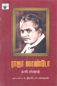 Kanavin Yethartha Puthagam (Essays) - ராஜா ஸாண்டோ