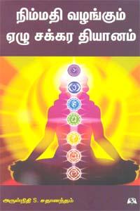 Nimmathi Valangum Elu Sakkara Thiyanam  - நிம்மதி வழங்கும் ஏழு சக்கர தியானம்