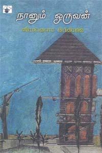 Nanum Oruvan (Short Stories) - நானும் ஒருவன்