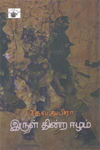 Irul Thintra Ezham (Poetry) - இருள் தின்ற ஈழம்