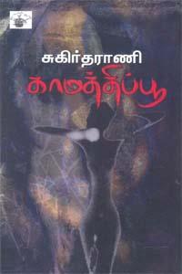Athikarathin Vasanai - காமத்திப்பூ