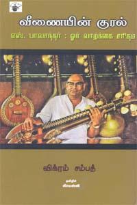 Veenayin Kural S. Balachander (Biography) - வீணையின் குரல் எஸ். பாலசந்தர் ஓர் வாழ்க்கை சரிதம்