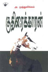 Kuthiraikaran (Short Stories) - குதிரைக்காரன்