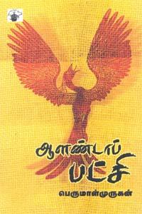 Aalandaa Patchi (Novel) - ஆளண்டாப் பட்சி