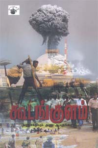 Koodankulam: Anusakthiyum Anu Aayuthankalum (Selected Articles From Kalachuvadu on Atomic Energy and Anti Nuclear Protests) - கூடங்குளம் அணுசக்தியும் அணு ஆயுதங்களும்
