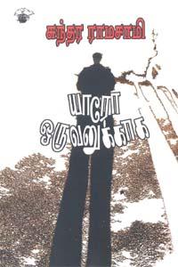 Yaro Oruvanukkaka (Poetry) - யாரோ ஒருவனுக்காக