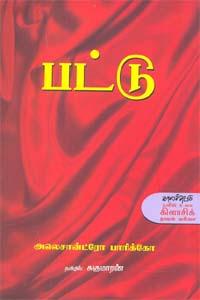 Pattu (Modern World Classic Novel) - பட்டு