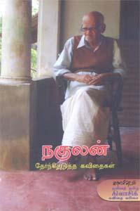 Tamil book Nagulan (Modern Tamil Classic Poetry)