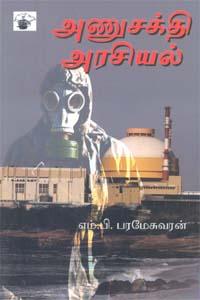 Anusakthi Arasial (Essays) - அணுசக்தி அரசியல்