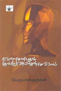Velli Sani Buthan Gnayiru Viyazhan Chevvai (Poetry) - வெள்ளிசனிபுதன் ஞாயிறுவியாழன்செவ்வாய்
