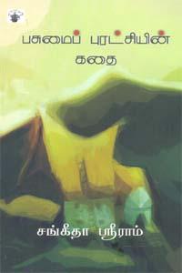 Tamil book Pasumai Puratchiyin Kathai