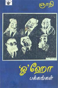 Oh'Hoa Pakkankal (Essays) - ஓஹோ பக்கங்கள்