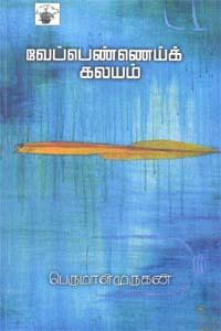 Vaeppennai Kalayam (Short Stories) - வேப்பெண்ணைய்க் கலயம்