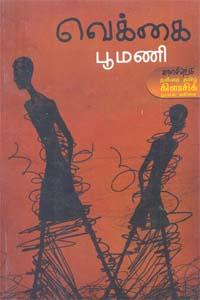 Vekkai (Modern Tamil Classic Novel) - வெக்கை