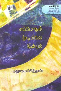 Epothum Mudivile Inbam (Modern Tamil Classic Short Stories) - எப்போதும் முடிவிலே இன்பம்