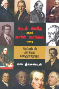 Tamil book Adam Smith Muthal Karal Marx Varai: Cheviyal Arasiyal Porulatharam (An Introduction to Classical  Political Economy From Adam Sm