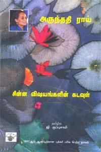 Chinna Vishayangalin Kadavul ( Tamil Translation of 'God of Small Things' ) - சின்ன விஷயங்களின் கடவுள் (1997 ஆம் ஆண்டிற்கான புக்கர் பரிசு பெற்ற நாவல்)