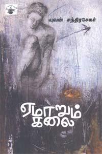 Aemarum Kalai (Short Stories) - ஏமாறும் கலை