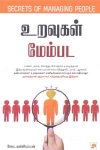 Tamil book உறவுகள் மேம்பட secrets of managing people
