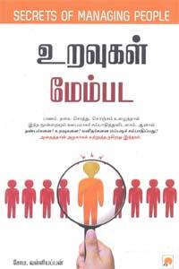 உறவுகள் மேம்பட secrets of managing people