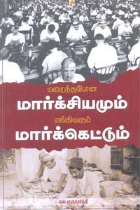 Tamil book Maraindhu Pona Marksiyamum, Mangi Varum Markettum