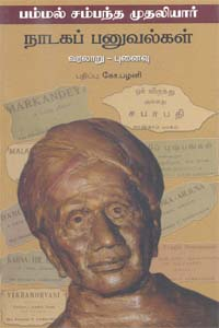 பம்மல் சம்பந்த முதலியார் நாடகப் பனுவல்கள் வரலாறு - புனைவு (5 பாகங்கள், 7 புத்தகங்களும்)