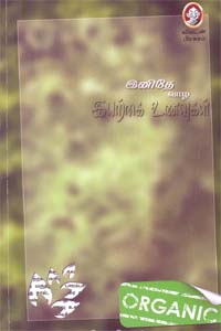 Inithe Vaala Iyarkai Unavugal - இனிதே வாழ இயற்கை உணவுகள்