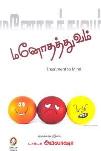 Manothathuvam - மனோதத்துவம்