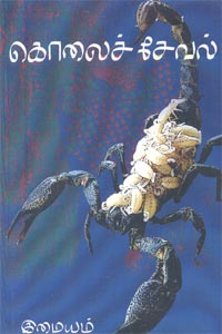 Kolaich Cheval - கொலைச் சேவல்
