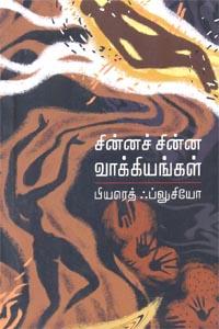 Tamil book Chinnach chinna vakkiyangal