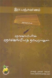 Tamil book தொல்காப்பியரின் தொல்காப்பியத் தாவரங்கள்