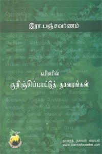 Tamil book கபிலரின் குறிஞ்சிப்பாட்டுத் தாவரங்கள்