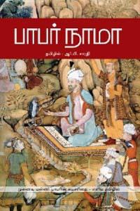 Babar Nama - பாபர் நாமா
