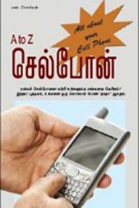 Tamil book A to Z Cellphone