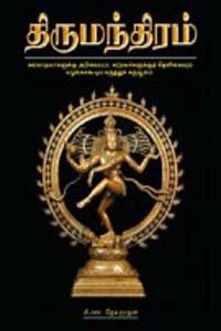 Tamil book Thirumoolarin Thirumanthiram