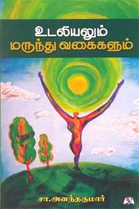 Udaliyalum Marunthu vagaigalum - உடலியலும் மருந்து வகைகளும்