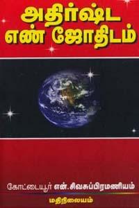 அதிர்ஷ்ட எண் ஜோதிடம்