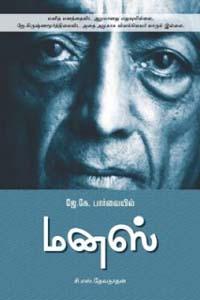Tamil book J.K. Paarvaiyil Manas