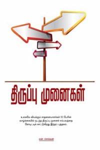 Thiruppu Munaigal - திருப்பு முனைகள்