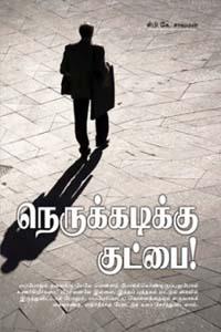 Nerukkadikku Goodbye - நெருக்கடிக்கு குட்பை