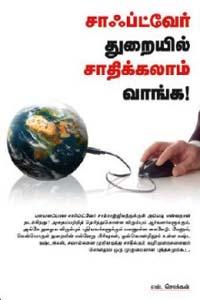 Software Thuraiyil Sathikalam Vaanga - சாஃப்ட்வேர் துறையில் சாதிக்கலாம் வாங்க
