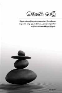 Zen Vazhi - ஜென் வழி